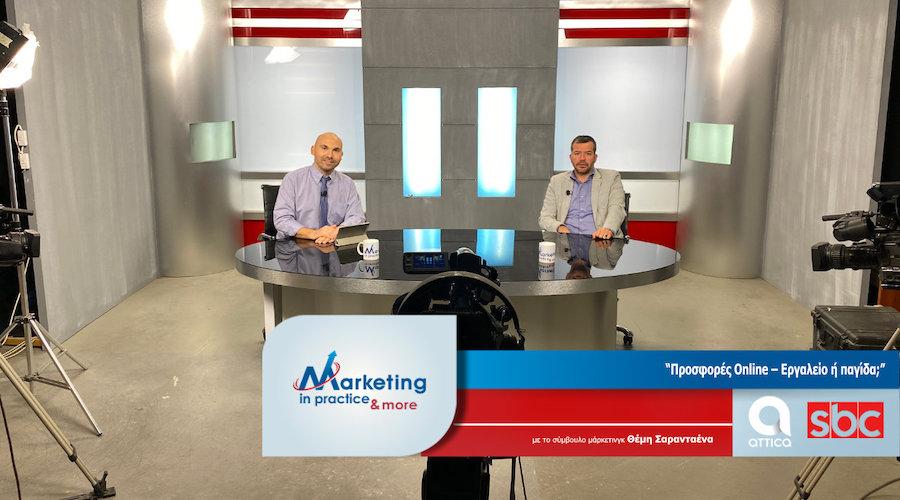 Marketing Consultant: Προσφορές Online – Εργαλείο ή παγίδα;