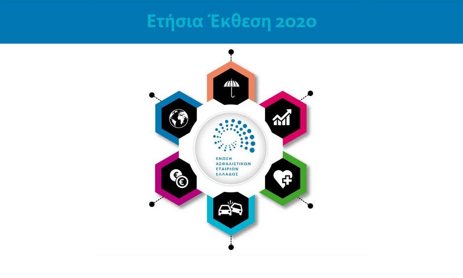 Δημοσιεύθηκε η Ετήσια Έκθεση της ΕΑΕΕ: Ποια θέματα απασχόλησαν την ελληνική ασφαλιστική αγορά το 2020;